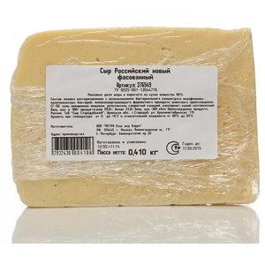 Сыр Российский новый 50%