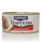 Тефтели в томатном соусе ТМ Главпродукт