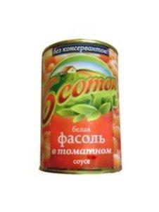 Фасоль белая в томатном соусе ТМ 6 соток