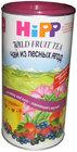 Чай из лесных ягод ТМ HiPP с витамином С, с 6-ти месяцев