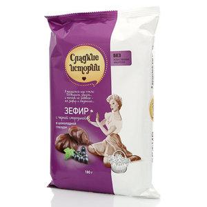 Зефир с черной смородиной в шоколадной глазури ТМ Сладкие истории