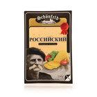 Сыр Российский 50% ТМ Schonfeld (Шонфилд)