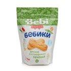 Печенье без глютена ТМ Бебики