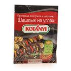 Приправа для гриля и шашлыка ТМ Kotanyi (Котани)