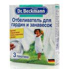 Отбеливатель для гардин и занавесок ТМ Dr.Beckmann (Др. Бекманн)