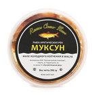 Муксун филе холодного копчения ТМ Russian Caviar House