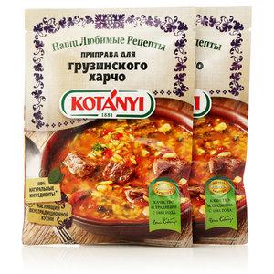 Приправа для грузинского харчо Наши Любимые Рецепты ТМ Kotanyi (Котани) 2*25г