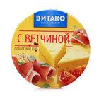 Сыр плавленый с ветчиной дольки ТМ Витако 50%