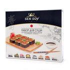 Набор для суши ТМ Sen Soy (Cен Cой)