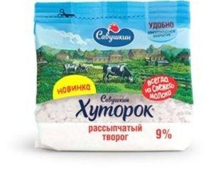 Творог 9% рассыпчатый хуторок ТМ Савушкин
