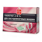 Таблетки 3в1 для посудомоечных машин ТМ Fine Life (Файн Лайф), 30 шт