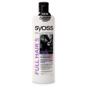 Бальзам Full Hair 5 для тонких волос ТМ Syoss (Сьос)