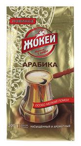 Кофе Жокей Арабика молотый для турки ТМ Жокей